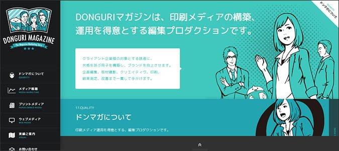 donguri-magazine